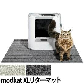 猫用トイレ用 砂取りマット modko モデコ modkat モデキャット XLリターマット 滑り止め トイレマット 水洗いOK ネコトイレ