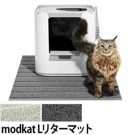 猫用トイレ用 砂取りマット modko モデコ modkat モデキャット Lリターマット 滑り止め トイレマット 水洗いOK ネコトイレ