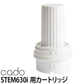 加湿器 カートリッジ cado カドー フィルターカートリッジ STEM630i HM-C630i用カートリッジ イオン交換樹脂 CT-C630