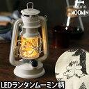 LEDランタン ムーミン ランタン 暖色 アンティーク ライト 懐中電灯 ブルーノ LEDランタン LED アウトドア キャンプ 停電 防災 電池 BRUNO BOL003-MIV ホワイト 白