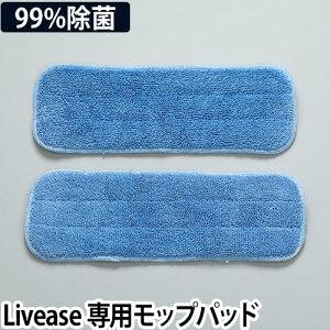 モップパッド 2枚組 Livease コードレス電動モップ(スプレー機能付き)EM-011W マイクロファイバー 雑菌を99%以上除去 除菌 リヴィーズ