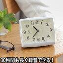 目覚まし時計 録音 アナログ 録音機能付き マグ めざまし アラーム 置き時計 卓上 壁掛け 録音再生機能付き レコーデ…