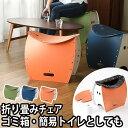 折りたたみチェア PATATTO 350 PLUS パタット 簡易チェア 椅子 イス スツール 携帯 軽量 スリム アウトドア キャンプ …
