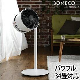 サーキュレーター 扇風機 BONECO ボネコ AIR SHOWER FAN F220 送風機 おしゃれ 静音 34畳 シロカ おしゃれ デザイン シンプル 北欧 白 ホワイト