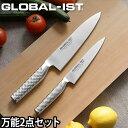 グローバル包丁 【まな板3枚セット+野菜ブラシのおまけ特典】 GLOBAL-IST グローバルイスト 万能2点セット IST-A01 万…