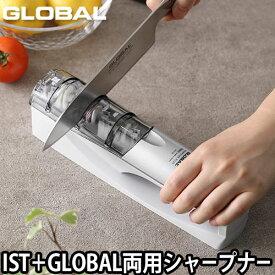 待望の兼用モデル GLOBAL グローバル シャープナー プラス 包丁研ぎ器 GSS-04 GLOBAL-IST グローバルイスト GLOBAL包丁 グローバル包丁 砥ぎ 砥石 お手入れ メンテナンス ダイヤ セラミック 日本製 ギフト