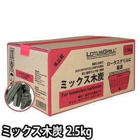 ロータスグリル 炭 くぬぎ炭 2.5kg 箱入り日本製 BBQ コンロ グリル 小型 アウトドア