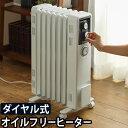 オイルヒーター オイルフリーヒーター 10畳 8畳 速暖 ヒーター 省エネ キャスター コンパクト Dimplex ブリットシリー…