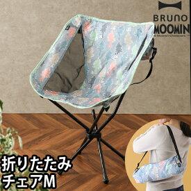 チェア M BRUNO ブルーノ 椅子 ローチェア 持ち運び 折りたたみ アウトドア キャンプ BBQ バーベキュー 釣り ピクニック 海水浴 プール レジャー 収納袋 ムーミン かわいい デザイン おしゃれ