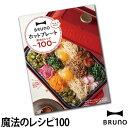 レシピ本 コンパクトホットプレート BRUNO ブルーノ 魔法のレシピ100 ◆メール便配送◆