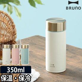 水筒 BRUNO ステンレスボトル Short ブルーノ 350ml 保冷 保温 マグボトル 魔法瓶 水筒 ステンレス 真空断熱 おしゃれ