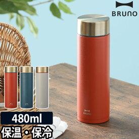 水筒 BRUNO ステンレスボトル Tall ブルーノ 480ml 保冷 保温 マグボトル 魔法瓶 水筒 ステンレス 真空断熱 おしゃれ