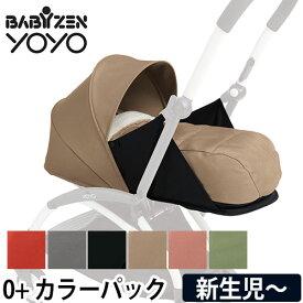 YOYO+ 0+用 着せ替えカラーパック 交換用 ベビーカーオプション品 ベビーゼン BABYZEN【メーカー取寄品】