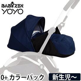 YOYO+ 0+用 着せ替えカラーパック エールフランス 交換用 ベビーカーオプション品 ベビーゼン BABYZEN【メーカー取寄品】