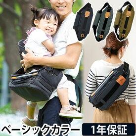 抱っこ紐 【ドリンクボトルのおまけ特典】 ボディバッグ ダッコリーノ ベーシック daccolino 抱っこ補助具 抱っこひも 日本製 パパバッグ 2〜5歳 育児 子育て イクメン WBS トレたま カバンで抱っこ