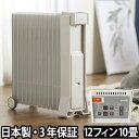 オイルヒーター 【ひざ掛け2枚or温湿時計のおまけ特典】 eureks ユーレックス オイルラジエターヒーター VF12ES ヒー…