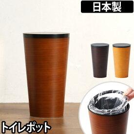 ゴミ箱 ダスパースタイル dustper style トイレポット サニタリーボックス フタ付き 木目調デザイン 日本製