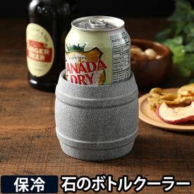 ボトルクーラー HUKKA DESIGN フッカ ガーデン 保冷 ドリンクホルダー 瓶ビール 缶ビール 缶ジュース ソープストーン 天然石 フィンランド 北欧 キッチン ギフト GARDEN