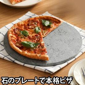 ピザ用プレート HUKKA DESIGN フッカ ピザキビ ストーンプレート ピザストーン ソープストーン 天然石 フィンランド 北欧 キッチン ギフト