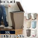 ゴミ箱 ごみ箱 ふた付き ペダル式 フットペダル スリム kcud クード スリムペダル #30 45L対応 45リットル キャスター…