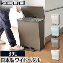 ゴミ箱 ごみ箱 ふた付き ペダル式 フットペダル スリム kcud クード ワイドペダルペール 45L対応 45リットル キャスタ…
