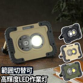 ワークライト ポータブルLED ワークライト ダグ 作業灯 懐中電灯 投光器 照明 手持ち 壁掛け 高輝度 COBLED 防塵防水等級IP65 耐衝撃 乾電池駆動 アウトドア キャンプ 軽量
