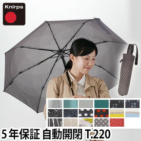 折りたたみ傘 正規販売店 Knirps クニルプス T.220 T220 限定モデル 晴雨兼用折り畳み傘 日傘兼用 Tシリーズ セーフティーシャフト
