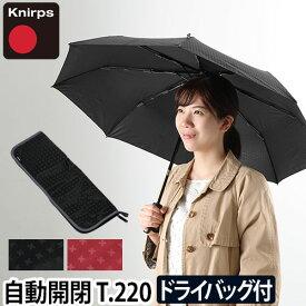 折りたたみ傘 正規販売店 Knirps クニルプス T.220 T220 ケース 吸水 ドライバッグのセット 晴雨兼用折り畳み傘 日傘兼用 Tシリーズ セーフティーシャフト DRY BAG