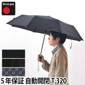 折りたたみ傘 正規販売店 Knirps[クニルプス]T.320 T320 晴雨兼用折り畳み傘 日傘兼用 大きい Tシリーズ
