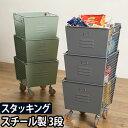 収納ボックス リヴ 3段スタッキングボックスセット 3個セット キャスター付き 収納 Mash マッシュ スチール おしゃれ 北欧