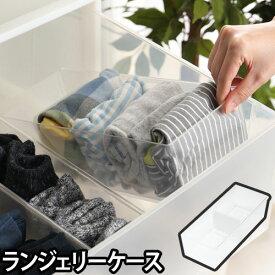 収納ケース ライクイット ランジェリーケース 衣類収納 効率化 クリアケース 立てる収納 引出し 間仕切り スライド