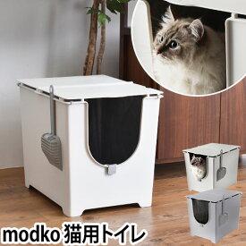 猫用トイレ modko モデコ フリップ リターボックス 本体 フルカバー スコップ付き おしゃれ ネコトイレ ホワイト 白