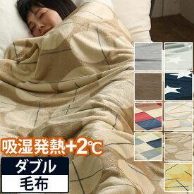 毛布 吸湿発熱+2℃ モフア mofua×AQUA プレミアムマイクロファイバー毛布 ダブル タイプ もうふ 寝具 暖房 ブランケット 省エネ 節電 エコ あったか 対策 ナイスデイ