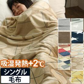毛布 モフア mofua×AQUA プレミアムマイクロファイバー毛布 シングル 吸湿発熱+2℃タイプ もうふ 寝具 暖房 ブランケット 省エネ 節電 エコ あったか 対策 ナイスデイ