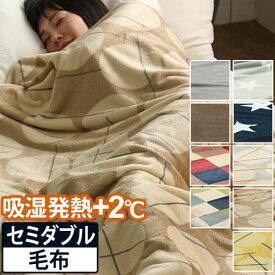毛布 モフア mofua×AQUA プレミアムマイクロファイバー毛布 セミダブル 吸湿発熱+2℃タイプ もうふ 寝具 暖房 ブランケット 省エネ 節電 エコ あったか 対策 ナイスデイ