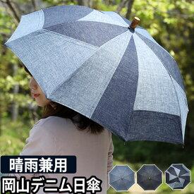 日傘【もれなく日傘袋】岡山デニム 晴雨兼用傘 ハンドメイド 日本製 国産 傘 長傘 UVカット セルビッチデニム レディース メンズ プラスリング +RING