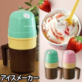 アイスクリームメーカー アイスクリームメーカー recolte レコルト フローズンメーカー アイスメーカー シャーベット RIM-1