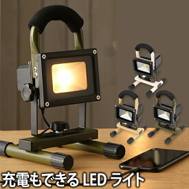 LEDライト リチャージライト LED アウトドア モバイルバッテリー ランタン テーブルライト スポットライト ポータブルライト 防災 非常灯 充電式 コンパクト SWAN 充電器 スワン 照明 キャンプ