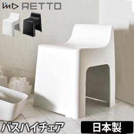 バスチェア/お風呂椅子 I'm D (アイムディー) RETTO(レットー) ハイチェア バススツール 椅子 風呂用品