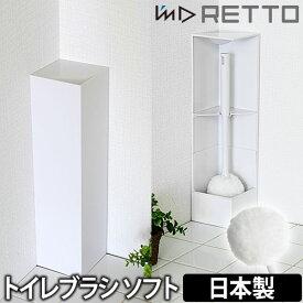 トイレブラシ RETTO(レットー) トイレブラシ ソフト トイレブラシセット トイレ用品 シンプル おしゃれ 日本製 I'm D(アイムディー)