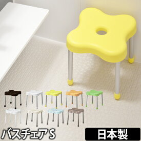 バスチェア/お風呂椅子 I'm D アイムディー Revolc レボルク シャワーチェア S バススツール 椅子 風呂用品 日本製