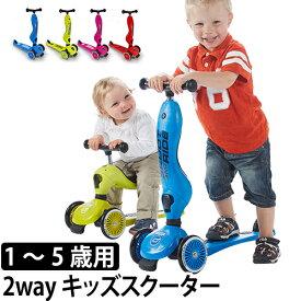 キックボード ハイウェイキック1 2way キッズスクーター キックスケーター 子ども アウトドア おもちゃ SCOOT AND RIDE