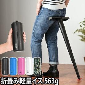 スツール シィットパック Ver2.0 折りたたみ イス 椅子 チェア コンパクト 軽量 携帯できる 持ち運び アウトドア フェス おしゃれSITPACK