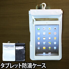 iPad miniケース スマポチTab iPad mini Nexus7 kindle FireHD対応 7インチタブレット 防滴ケース 防水ケース 防沫 防滴 防水 タブレットバッグ スタンド カメラ