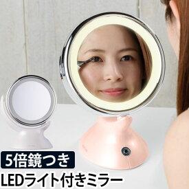 LEDミラー 女優ミラー アラウンドLEDミラー 照明付き 拡大鏡付き 乾電池駆動 卓上ミラー コスメ フェスティノ FESTINO