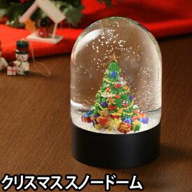 【セール52%OFF】 スノードーム スノーグローブ クリスマス オブジェ 飾り インテリア 雑貨 ツリー かわいい