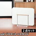 バスマット/収納 soilバスマットライト+tosca スタンド トスカセット soil バスマット 洗面所 バスグッズ 足拭き 乾…