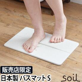 バスマット 珪藻土 日本製 soil(ソイル) GEM バスマット 【 Sサイズ 】 ひる石 速乾 お風呂 マット 足拭きマット 大きい 吸収