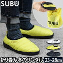 サンダル スブ パッカブル SUBU PACKBLE 冬用サンダル 折り畳み 持ち運び スリッパ スリッポン シューズ 靴 外履き つ…