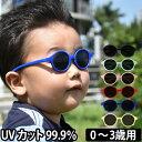 サングラス 子供用 uvカット IZIPIZI イジピジ SUN BABY KIDS ベビーサングラス キッズサングラス 0歳から使える 紫外…